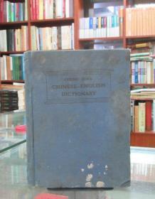 CHUNG HWA CHINESE-ENGLISH DICTIONARY(中华英汉大辞典全一册)民国26年