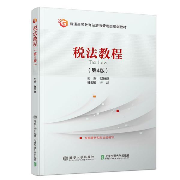税法教程 (第四版)