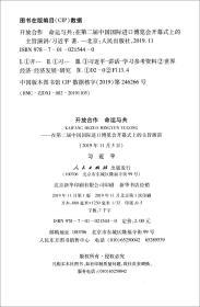 开放合作命运与共:在第二届中国国际进口博览会开幕式上的主旨演讲(2019年11月5日)