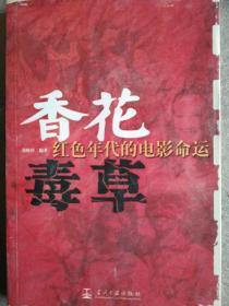 香花毒草:红色年代的电影命运