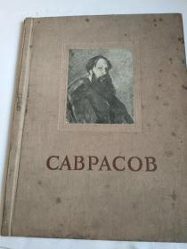 50年代画册·8开·精装: 萨弗拉索夫作品选辑(俄文原版1956 莫斯科)