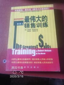 世界上最伟大的销售训练