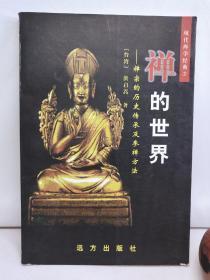 《禅的世界》禅宗的历史传承及参禅方法