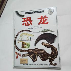 目击者丛书、自然博物馆《恐龙》