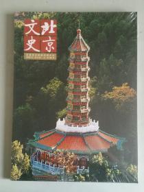 【全新未拆封】北京文史2016年第3期