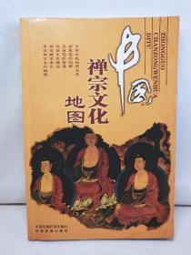 中国禅宗文化地图