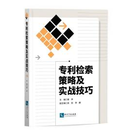 检索策略及实战技巧秦声知识产权出版社9787513065580