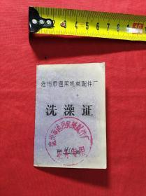 文革洗澡证(带语录指示,折叠式)