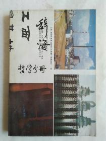 辞海——哲学分册