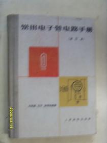 常用电子管电路手册(修订本)【精装】