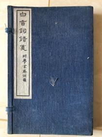 白香词谱笺 民国八年版 白纸石印(货号A1)