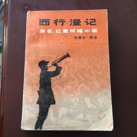 西行漫记……,(原名:红星照耀中国)