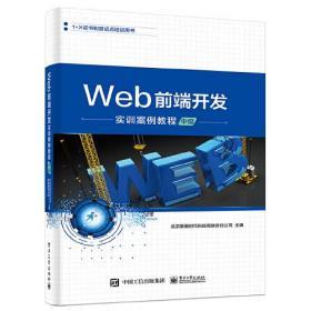 特价现货! Web前端开发实训案例教程(中级)北京新奥时代科技有限责任公司9787121378652电子工业出版社
