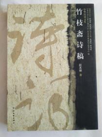 竹之斋诗稿