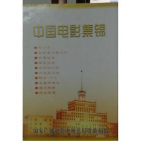 中国电影集锦10DVD