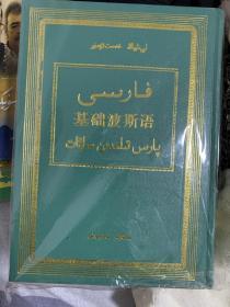 基础波斯语 维吾尔文