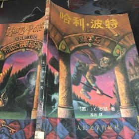 哈利·波特与魔法石一版一印