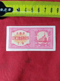1963年长春市日用工业品购货券一张(8×4)厘米