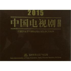 2015中国电视剧选集
