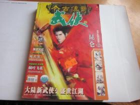 今古传奇武侠版总第71-72期合订本