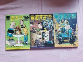 老夫子精选(166-175-196)3册合售