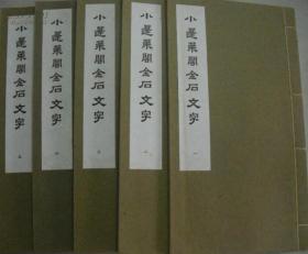 小蓬莱阁金石文字—5册