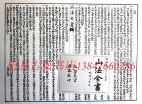 山法全书     古书复印本  地理大成系列5-1