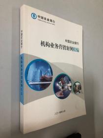 中国农业银行机构业务营销案例精编(附光盘)