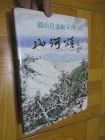 关山月画辑 第2集 :山河颂  (关山月 签名赠本)  大16开,精装
