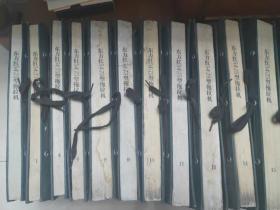 东方红54/75型拖拉机 技术资料24本及标准件明细表一本,25本合售
