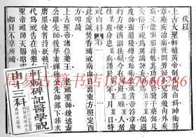 轩辕碑记祝由十三科   青城山空青洞天刻本  古书复印本