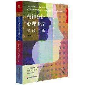 精神分析心理治疗实践导论(第二版)