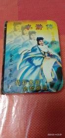 统一.小浣熊 水浒传 人物卡 (全套108张合售)