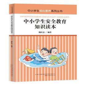 (彩图版)中小学生核心素养系列丛书:中小学生安全教育知识读本
