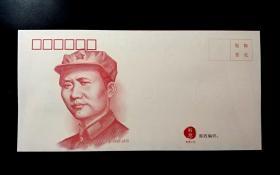 【星星藏苑】印钞技术印制毛泽东雕刻版信封一枚