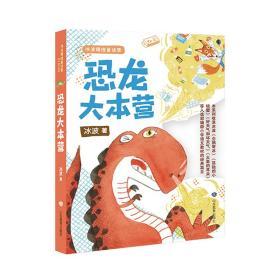 冰波精选童话集:恐龙大本营