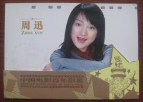 【中国邮票周迅 中国电影百年影星 个性化邮票小版邮折】