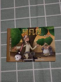 上海美影经典珍藏(彩色连环画)阿凡提 卖树荫