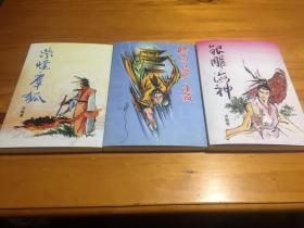 大武侠时代(全三册) 玉郎版