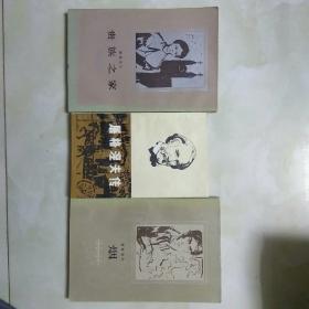贵族之家,烟,屠格涅夫传,三本合售