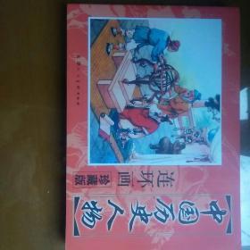 中国历史人物连环画