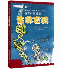 生命密码(爆笑科学漫画汉英对照)/双子星科普文库