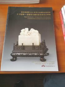 新加坡国际2014春季古玩艺术品拍卖会:方寸乾坤-- 重龙先生藏名家名印石专场