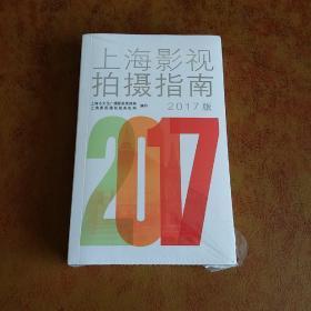 上海影视制作服务手册2017版(全新未拆)