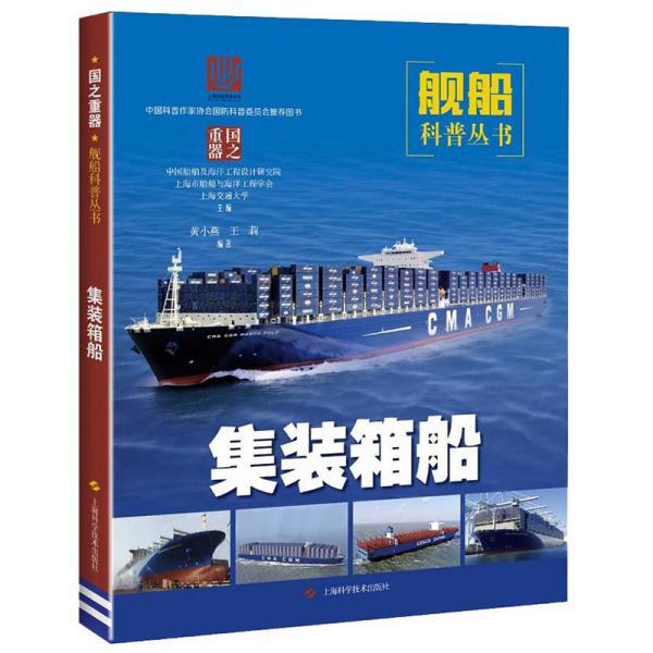 库存新书  国之重器:舰船科普丛书:集装箱船(*)