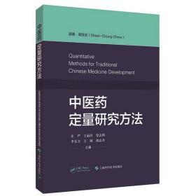 中医药定量研究方法