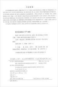 建设工程计量与计价实务(水利工程2019年版全国二级造价工程师职业资格四川省考试培训教材)