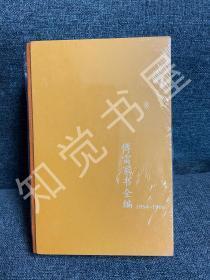 傅雷家书全编(1954-1966)(正版现货,一版一印)
