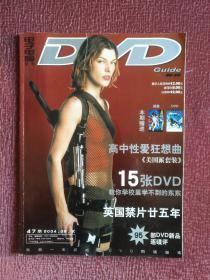 电子电脑DVD导刊2004 9下