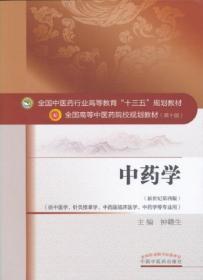 """中药学/全国中医药行业高等教育""""十三五""""规划教材"""